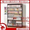 コミック収納 DVDラック 段違いコミックラック奥行2列 ダークブラウン オークス CMS1190-D