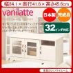 テレビ台 完成品 32型対応 バニラッテ SVLT-4585DG 白井産業