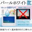 ワーテックス 浴室テレビ WATEX 地上デジタル 16型 WMA-160-FW-KJ パールホワイト 白 防水 お風呂テレビ 基本取り付け工事 後付