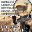 カメラレンズキット 3 IN 1クリップ式 スマホレンズ (18Xスマホ用望遠レンズ+ 0.6X広角レンズ+15Xマクロレンズ) 挟むだけで簡単装 自撮りレンズ 花見用 旅行用