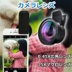 スマホ カメラレンズキット 2in1 (15×マクロ、120°0.45×広角レンズ) セルカレンズ 自撮りレンズ iPhone、Sony等、タプレットなどに対応