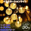 LED30球 6m led イルミネーションライト ガーデンライト ソーラー クリスマス イルミネーション 屋外 防水  光センサー内蔵 自動ON/OFF 8種類点灯パターン