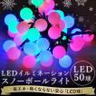 ストリングライト  LEDイルミネーションライト 飾り 多色 屋内/屋外/パーティー装飾 8モード16フィート5Mグローブ50LED