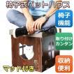 ペット用品 犬ハウス キャットハウス 多機能椅子式ペットハウス サイズ38×38×38CM