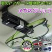 【送料無料】選べる4色! 片手で収納できるメガネクリップ 車載ホルダー サンバイザー 眼鏡クリップ めがねサングラスなどの収納に