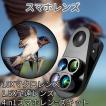 スマホレンズ 4点セット カメラレンズキット 160°魚眼レンズ 10Xマクロレンズ 0.65X広角レンズ 1.5X望遠レンズ 自撮りレンズ  iPhone機種対応