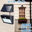 ソーラーライト パネル分離可能 屋外/室内兼用 28LED対応 明暗と人感センサー 3モード点灯 IP65防水 夜間自動点灯 防犯防災 ウォールライト