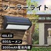 ソーラーライト 人感センサー 高輝度 屋外照明 防犯ライト 玄関ライト ガーデンライト 太陽光発電 超寿命 48LED