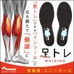 [履くだけで筋力トレーニング効果] BMZ トレーニングインソール アシトレ 21.0cm〜29.0cm ( 足トレ インソール 人気 はくとれ 履くトレ 大人 ジュニア )