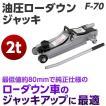 メルテック ローダウンフロアージャッキ(2t) ローダウン対応 油圧式 アタッチメント付・サドル30mm Meltec F-70 大自工業