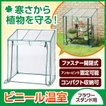 ビニール温室 フラワースタンド用 GRH-N04T タカシ...