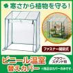 ビニール温室 フラワースタンド用替えカバー GRH-N0...