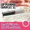 リッププランパー コンプレックスXL