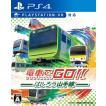 PS4 電車でGO!!はしろう山手線(2020年12月3日発売)【新品】