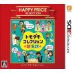 【新品】3DS トモダチコレクション 新生活 ハッピープライスセレクション