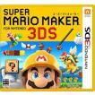 【新品】3DS スーパーマリオメーカー for ニンテンドー3DS(2016年12月1日発売)