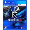 【新品】PS4 DRIVECLUB VR(ドライブクラブVR)(プレイステーションVR専用ソフト・2016年11月17日発売)