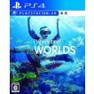 【新品】PS4 PlayStation VR WORLDS(プレイステーションブイアールワールド)(プレイステーションVR専用ソフト)