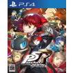【新品】PS4 ペルソナ5 ザ・ロイヤル 通常版(2019年10月31日発売)