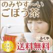 ごぼう茶 1.5g×100包 ごぼう お茶・ごぼう 茶・ゴボウ お茶・ゴボウ 茶増量 20包 健康茶 通販 セール