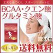 <em>BCAA</em>のサプリメントがお手軽プライス!