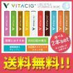 ビタシグ 送料無料VITACIG 2週間保証 正規品 選べる 2本セット 電子たばこ ベイプ 吸う ビタミン ビタボン