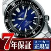SEIKO PROSPEX セイコー プロスペックス ライジングウェーブ ダイバースキューバ トランスオーシャン 自動巻 手巻き メンズ 腕時計 SBDC047