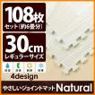 やさしいジョイントマット ナチュラル 約6畳(108枚入)本体 レギュラーサイズ(30cm×30cm) ホワイトウッド(白 木目調) (クッションマット 床暖房対応