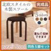 スタッキングスツール/丸椅子 (同色5脚セット) 座面:ファブリック布地 木製脚 BK ブラック(黒) (完成品)