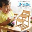 E-toko 組立チェア JUC-3172 頭の良い子を目指す椅子 ベビーチェア キッズチェア いいとこ イイトコ 学習チェア 木製 子供チェア 学習椅子 おすすめ 学習イス