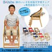 E-Toko 学習チェア+専用カバーリングセット JUC-2877+JUC-2891  いいとこチェア 頭の良い子を目指す子供チェア 学習チェア