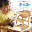 E-toko 組立チェア+専用トレイ 計2点セット JUC-3172+JUC-3255 頭の良い子を目指す椅子 ベビーチェア キッズチェア いいとこ イイトコ 学習チェア 木製