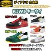 安全靴 ディアドラ DIADORA  キーウィ KIWI KW213 KW251 KW651 KW721 KW111