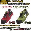 安全靴 ディアドラ DIADORA モッキングジェイ MJ322 MJ612