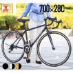 自転車 ロードバイク 700 シマノ製14段変速   送料無料 スポーツ 街乗り