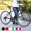 自転車 クロスバイク  CL26 人気 700×28C 6段変速...