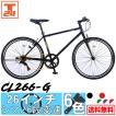 自転車 クロスバイク  26インチ  シマノ製6段変速 シティサイクル スポーツ  通勤 通学 プレゼント 送料無料 CL266-G