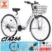 自転車 シティサイクル 2018年新型 CTA266  26インチ オートライト  シマノ6段 東京都・神奈川県限定商品