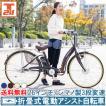 自転車 折りたたみ 電動アシスト自転車 26インチ 折りたたみ DA263