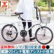 自転車 電動アシスト自転車 電動自転車 20インチ 小径車 ミニベロ シマノ製6段 コンパクト 通勤 通学 送料無料 DASK206