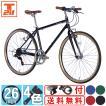 自転車 クロスバイク  26インチ  シマノ6段変速 本体 シティサイクル 通勤 通学  プレゼント  新生活  送料無料 FUCL266