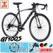 自転車 ロードバイク シマノ製14段変速 700×28c|軽量 じてんしゃ 本体 シマノ shimano ドロップハンドル 通勤 通学 アウトドア スポーツ 送料無料GT100S