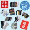 【新生活セール】【M-10】福袋★Enjoy21★ 送料無料 おまかせ10足 メンズ ソックス 靴下 バレンタイン
