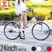 自転車 折りたたみ 24インチ ママチャリ シティサイクル 本体 折り畳み 子ども乗せ  通勤 通学 送料無料 MC240