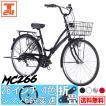 自転車 ママリャリ シティサイクル MC266 送料無料 街乗り 東京都・神奈川県・千葉県・埼玉県限定