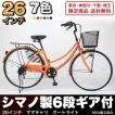 【MCA266】★LEDオートライト★ 最新モデル ママチャリ・シティサイクル シマノ製6段ギア付き 通勤・通学 自転車
