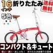 【OL16 】送料無料 16インチ折りたたみ自転車★新作モデル★16インチおりたたみ自転車