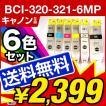 送料無料/1年保証 キャノン互換インク BCI-320+321/6MP 6色セット ICチップ付  BCI-320 320PGBK 320BK【レビューでメール便送料無料】