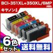 BCI-351XL+350XL(6MP)