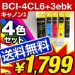 送料無料/1年保証 キャノン互換インク BCI-4CL6+3eBK   BCI3e 3eBK 3e BCI6 6BK 6C 6M 6Y 6 5色【レビューでメール便送料無料】